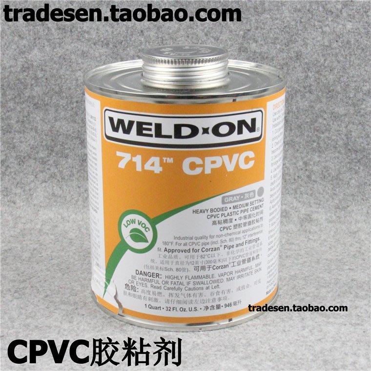 戀物星球 美國IPS WELD-ON CPVC714管道粘合劑 CPVC管道膠水 CPVC水管膠水