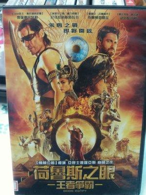 台灣正版DVD【荷魯斯之眼:王者爭霸】-極光追殺令導演*300壯士-傑哈德巴特勒~席滿客書坊二手拍賣 新北市