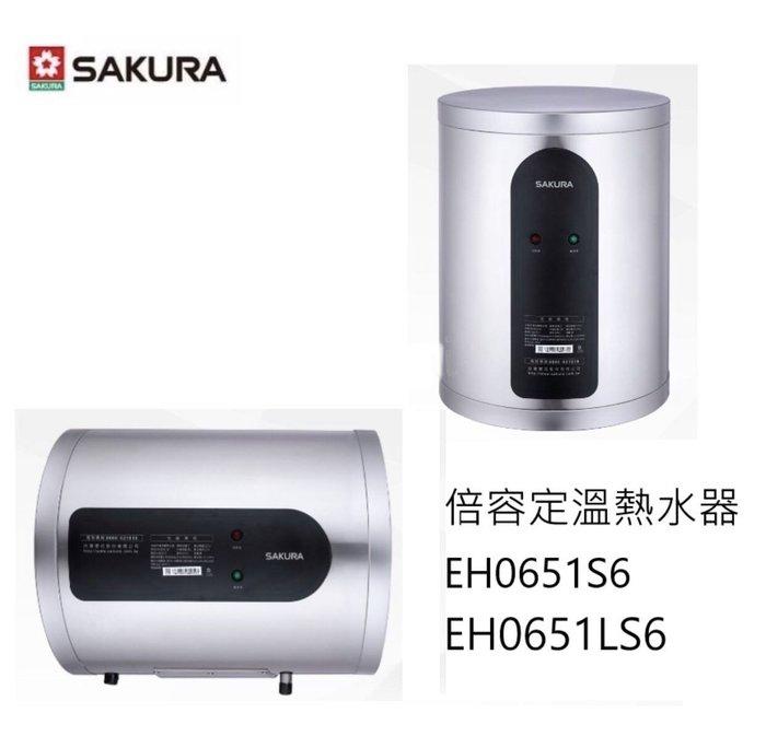 櫻花 EH0651S6 / EH0651LS6 速熱式 電熱水器 6加侖 直 / 橫掛式 基本安裝加1500