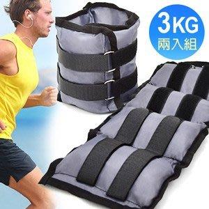 負重3KG綁手沙包3公斤綁腿沙包重力沙包沙袋手腕綁腳沙包鐵沙輔助舉重量訓練配件運動用品健身C109-5315【推薦+】