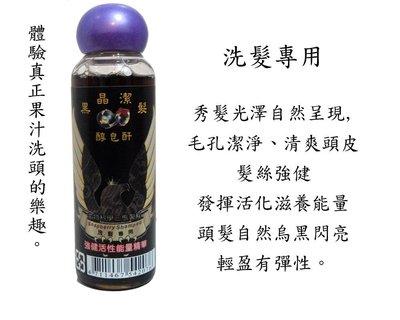 無患子-黑晶潔髮皂醇酐-100g