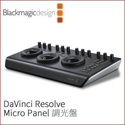 數位黑膠兔【 Blackmagic Design DaVinci Resolve Micro Panel 調光盤 】調色