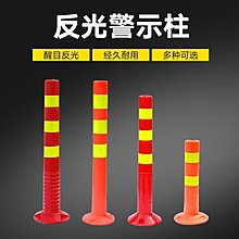 塑料警示柱道路標志柱道口標路樁隔離柱 cf 全館免運 最右角落(可開發票)
