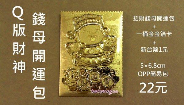 財神錢母袋 (附一桶金金箔卡+1元) ×5個