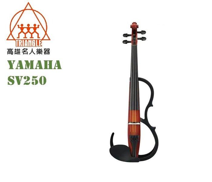 【名人樂器】Yamaha SV250 4弦 靜音小提琴