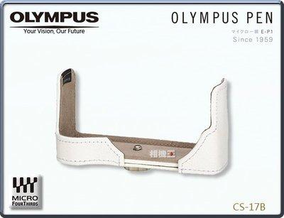 ☆相機王☆特價出清Olympus CS-17B WHT 白色﹝原廠皮革底座﹞E-PL1 E-PL2 專用(2)