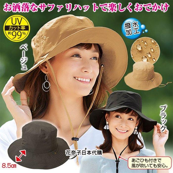 ✿花奈子✿日本 UV 防風漁夫帽 附綁繩 防潑水 爬山 露營 登山 戶外運動 防曬帽 可折疊摺疊帽  遮陽帽 帽子 帽繩