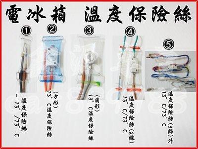 電冰箱 專用 - 13° / 73°C溫度保險絲 化霜器 各廠牌適用
