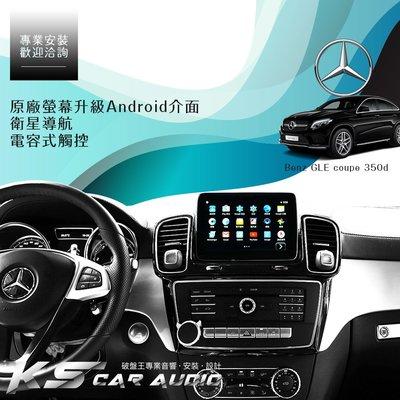 破盤王/岡山╭Benz GLE coupe 350d 原廠螢幕升級Android介面 衛星導航 電容式觸控