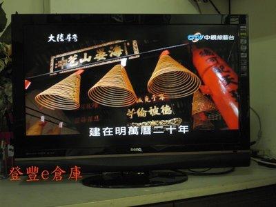 【登豐e倉庫】 T8 電視沒聲音 沒畫面 畫面雜紋 不限廠牌 中山東路 家樂福 大潤發 電視維修 另報價
