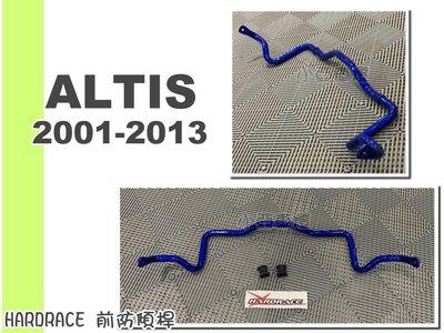 小亞車燈改裝*全新 ALTIS 01-13年 9代 10代 10.5代 前下防傾桿 HARDRACE