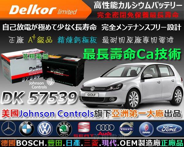 ☼ 台中苙翔電池 ►Delkor 汽車電瓶 57539 AUDI A3 A4 BEETLE FOCUS TDCI 電池