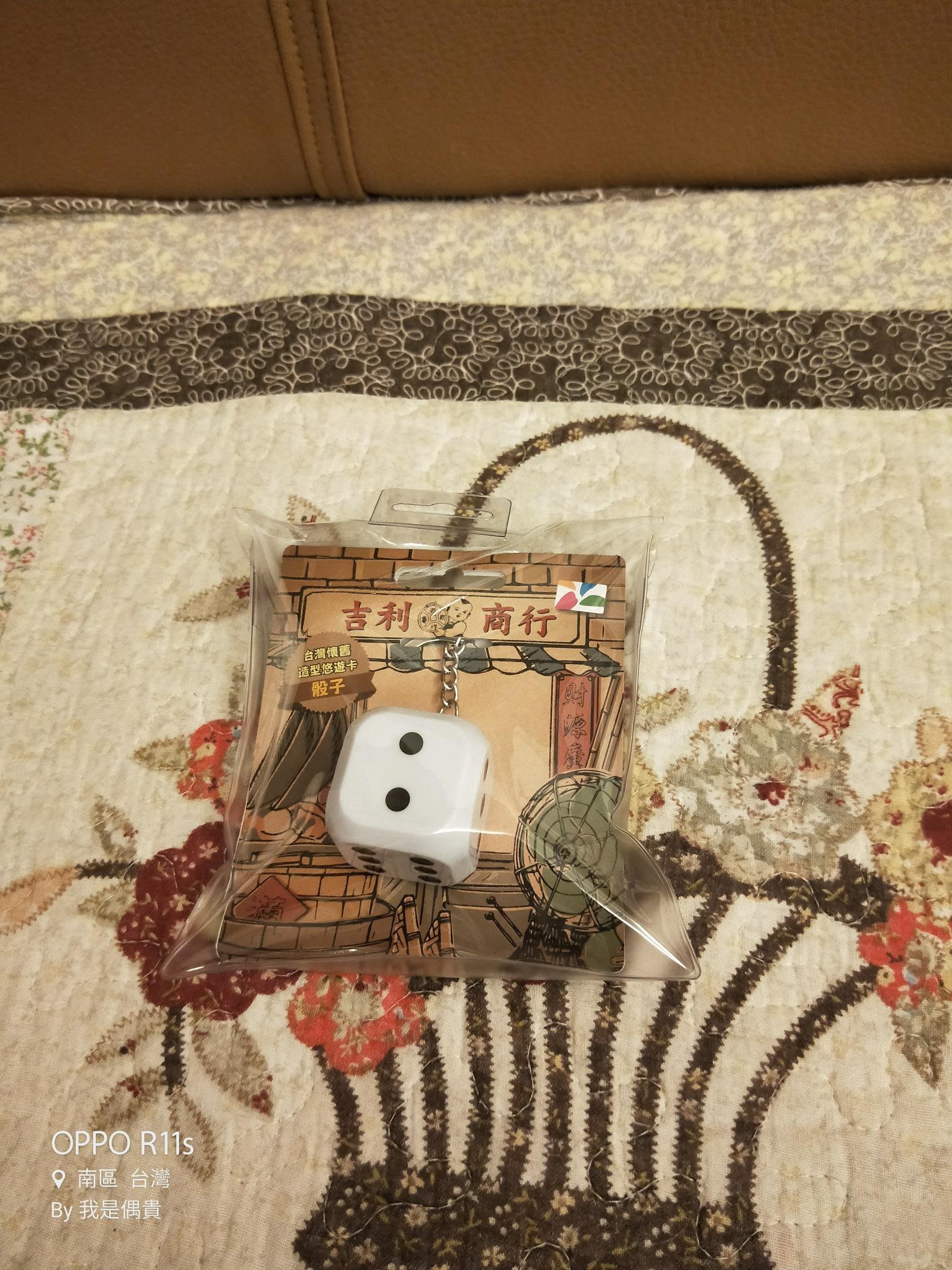 台灣懷舊造型骰子悠遊卡