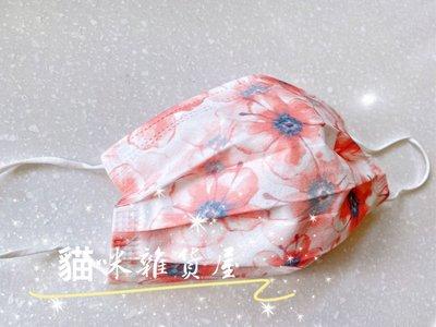 特殊收藏 粉橘色 花卉 10入 (成人平面口罩 台灣現貨 情侶 潮牌 氣質)