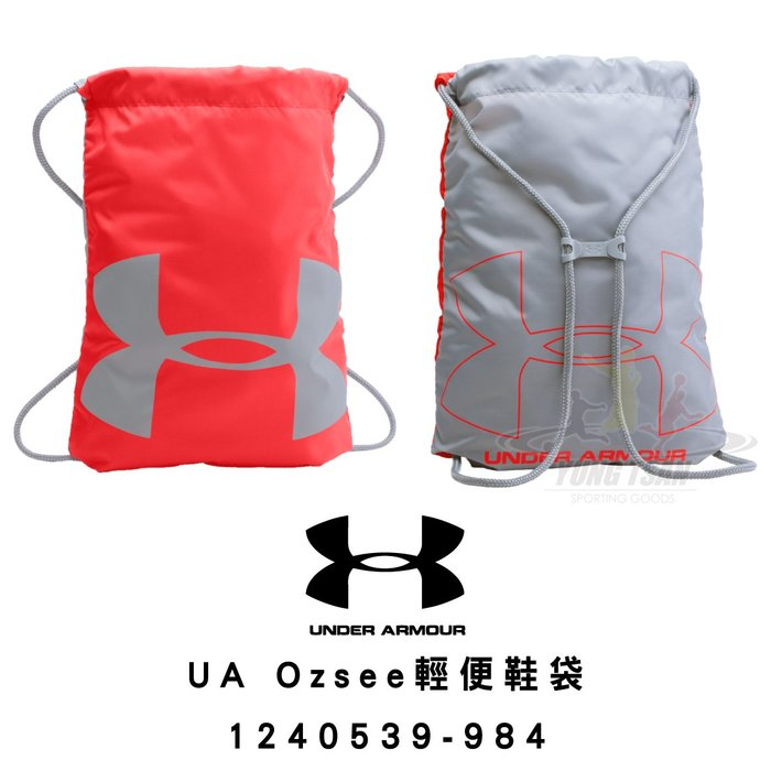 UA Ozsee輕便鞋袋 束口袋 鞋袋 背包 輕便 外出 1240539-984 火箭紅/鋼鐵灰