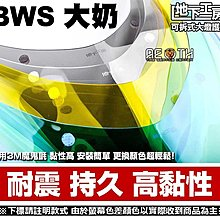 BWS 地下工房 YAMAHA BWS 大奶 美規雙燈 可拆式大燈護片 黏貼型燈殼/護片 任意配色
