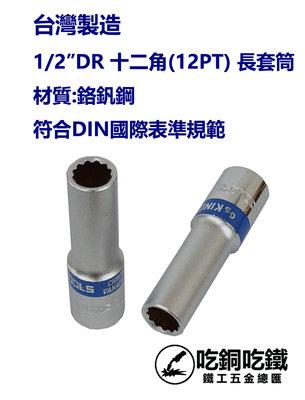 【吃銅吃鐵】台灣製造1/2英吋DR(4分) 26~27mm 12角套筒12PT長套筒鉻釩鋼,購買即送活性碳口罩五片.