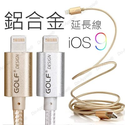 【D43】golf 安卓 金屬 延長線 充電線 傳輸線 Micro USB SONY HTC OPPO ASUS