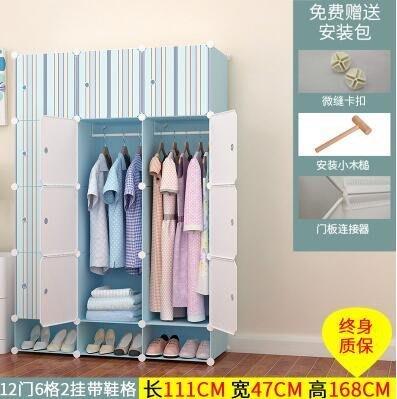 『格倫雅』衣櫃簡約現代經濟型家用臥室組裝櫃樹脂塑膠收納櫃儲物布藝大衣櫥(其它款式請聯繫客服)^7502