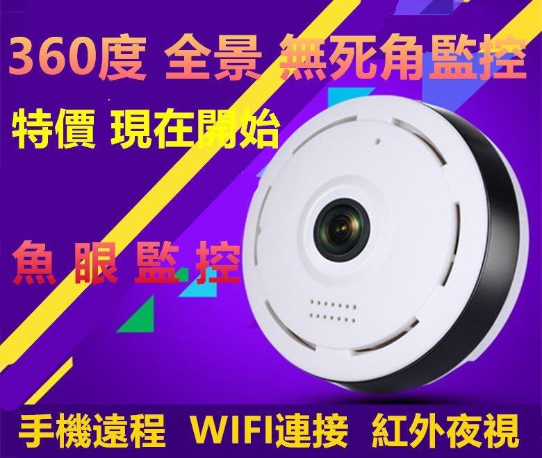 360度VR 全景APP遙控防盜保全 智慧無線攝影機 遠端監看無線監視器 居家安全照護 防盜偵測