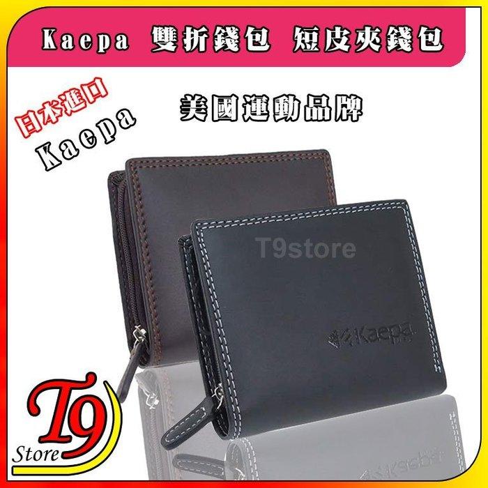 【T9store】日本進口 Kaepa 美國運動品牌 雙折錢包 短皮夾錢包