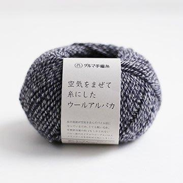 編織日本Daruma 空氣阿帕卡毛線~圍巾、帽子、毛衣、手套~編織工具、進口毛線、編織包包【彩暄手工坊】