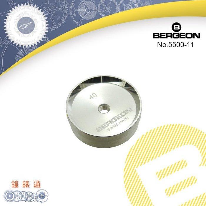 【鐘錶通】B5500-11《瑞士BERGEON》 壓錶模單顆雙面 38x40mm 搭配壓錶器使用├壓闔錶蓋工具/鐘錶維修