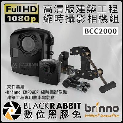 數位黑膠兔【 Brinno BCC2000 高清版 建築 工程 縮時 攝影 相機 組 】 防潑水 縮時攝影 HDR 錄影
