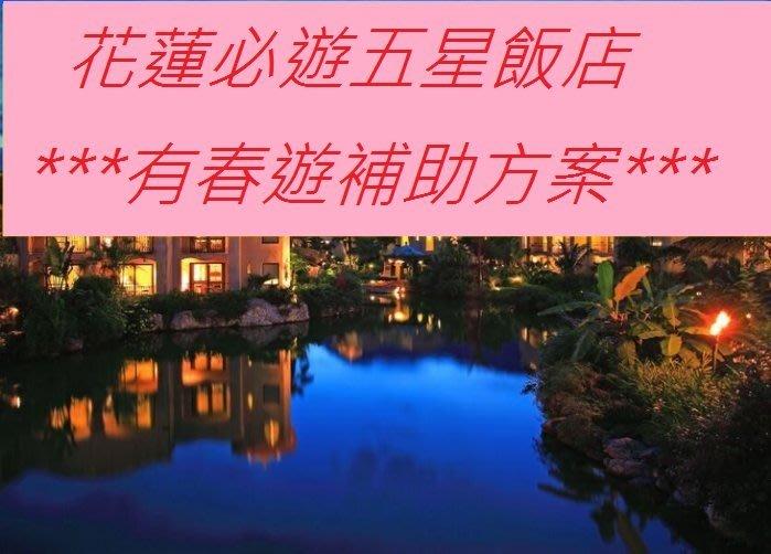 【百悅館】另有春遊補助方案~108年促銷中~花蓮理想大地【各房型】(含早餐或早晚餐+遊艇+接送+晚會)有自然客方案