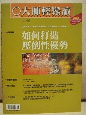 近全新經營管裡雜誌【大師輕鬆讀】第 148 期,無底價!免運費!