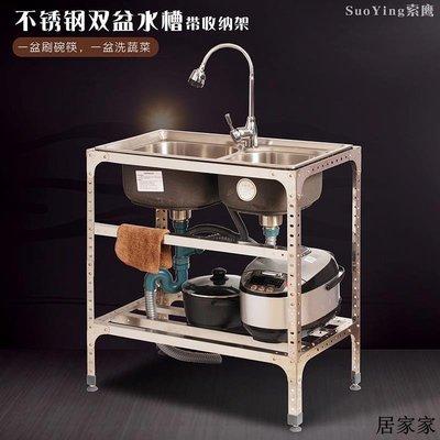 不銹鋼水槽碗架 不銹鋼水槽面板 大不銹鋼水槽 廚房不銹鋼雙水槽帶支撐落地架子大小雙槽洗菜盆簡易洗碗池免運到府