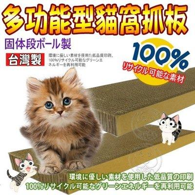【🐱🐶培菓寵物48H出貨🐰🐹】ABWEE》台灣製造PC-108多功能型貓窩抓板X1特價45元