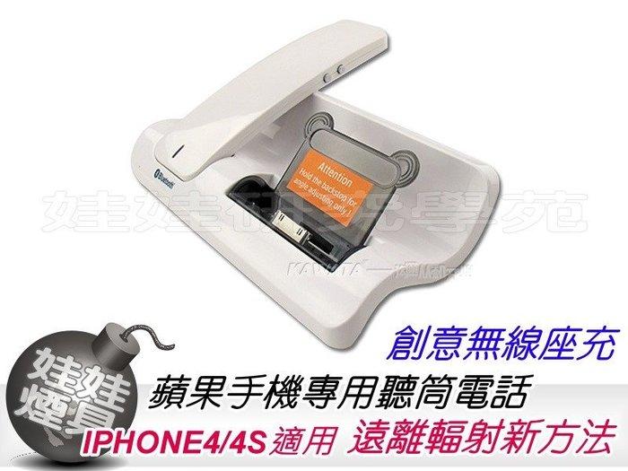 ㊣娃娃研究學苑㊣蘋果手機 IPHONE4/4S藍牙專用聽筒電話 創意無線座充老人孕婦小孩遠離輻射新方法(sb672)