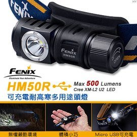 綠野山房》FENIX赤火 可充電多用途頭燈500流明 登山 露營 探險 FE HM50R