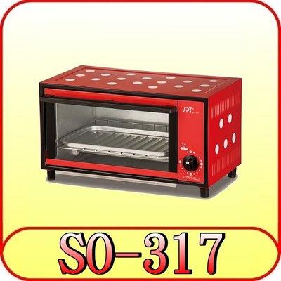《三禾影》SPT 尚朋堂 SO-317 電烤箱 7L專業型 750W快速加熱 外型輕巧【另有SO-3211】