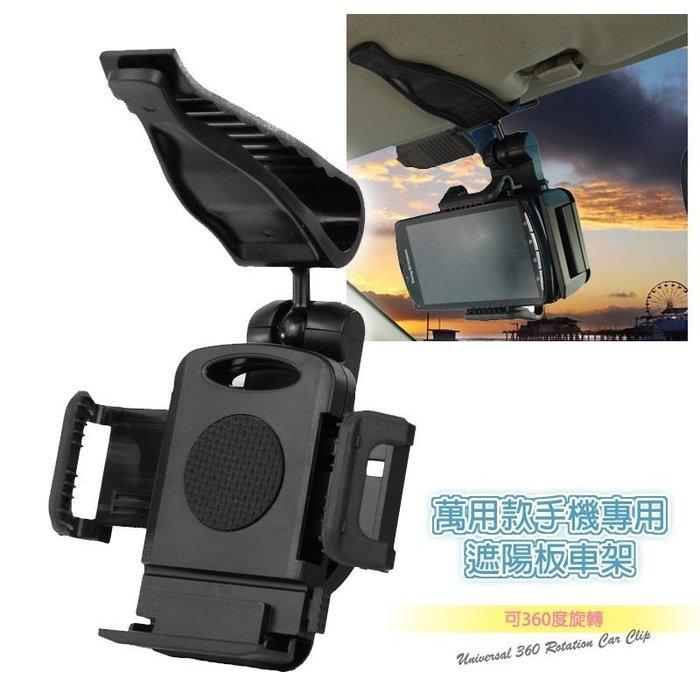 遮陽板車用支架/手機架/車架 Samsung Note 5/4/S5/S3/S2/Note 3/J/J7