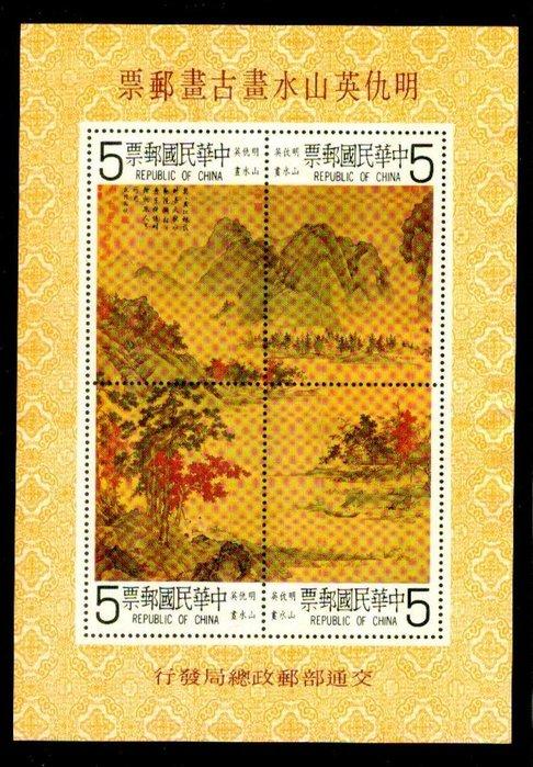 民國69年(專166)明仇英山水畫古畫郵票小全張原膠新票F-VF