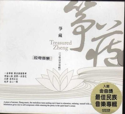 ~拉奇音樂 ~ 箏藏Treasured Zheng  箏樂演奏專輯 2手保存良好