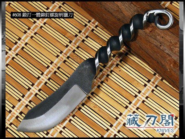 《藏刀閣》武峰作-鍛打一體鉚釘螺旋柄獵刀