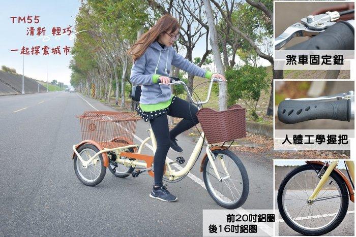 德爾綠能 TM55 台灣製 日式三輪車 淑女三輪車 代步車 搭配Shimano6速變速器 長輩的最愛