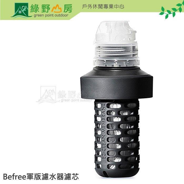 綠野山房Katadyn Befree軍版濾水器濾芯 個人EZ-CLEAN MEMBRANE FILTER 8020263
