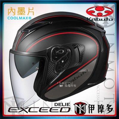 伊摩多※日本 OGK EXCEED DELIE 3/4罩安全帽 快拆鏡片COOLMAX內墨片眼鏡溝。 霧黑灰