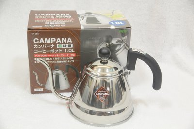 Campana coffee pot 1.0L 日本製 咖啡 不鏽鋼 手沖壺 滴漏壺 細口壺