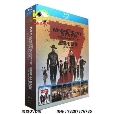 昱成高清DVD店  BD藍光電影1080P The Magnificent 豪勇七蛟龍1-5部 完整收藏版全新盒裝 兩套