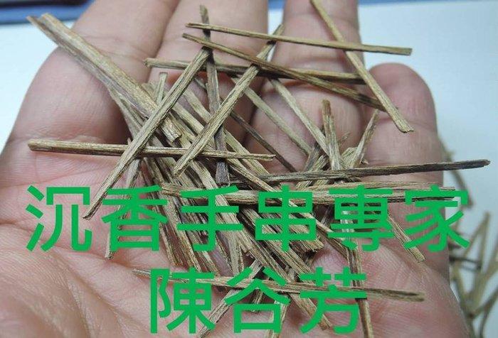 15R2越南芽莊沉香煙絲散裝 天然保真沉香片 5A級1克200元