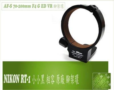 『BOSS 』NIKON RT-1 小小黑  腳架環  AF-S 70-200mm F4 G ED VR 腳架環 鏡頭固定架另售小黑三
