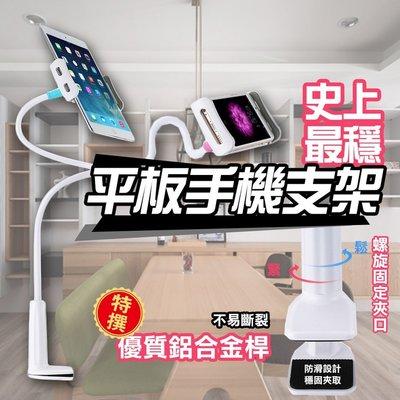DIYIE 手機平板懶人夾360度旋轉 桌式懶人支架 可夾寬度最大20cm 手機 平板 皆可用 手機支架 平板支架