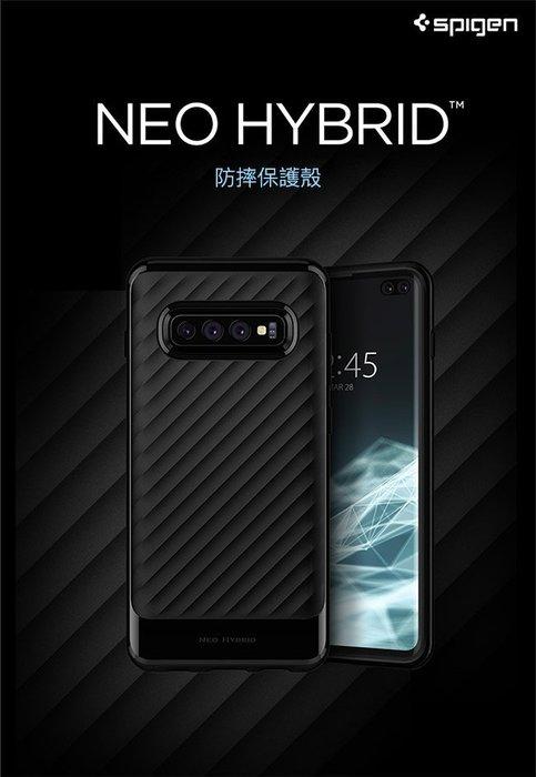 超 出清 優惠價  Spigen Galaxy S10 Plus NeoHybrid-防摔保護殼(曜石黑)