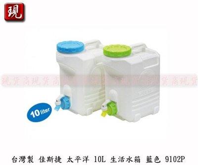 【現貨商】台灣製造 佳斯捷 太平洋 10L 生活水箱 水壺 儲水 裝水容器 手提水箱 戶外水箱  (藍色) 9102P