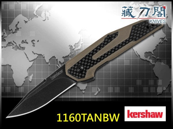 《藏刀閣》KERSHAW-(1160TANBW)Fraxion-Tan-輕量流線折刀(棕褐色)